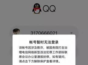 公安部全面封停中缅边境区域QQ微信支付宝账户