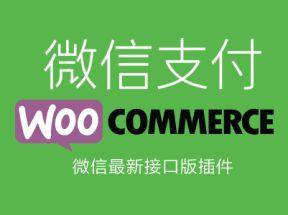 WordPress插件 WooCommerce最新微信支付接口集成插件