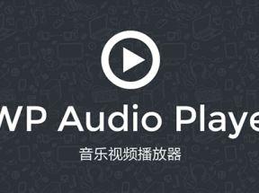 WordPress插件 WP Audio Player 全HTML5支持音乐视频播放器