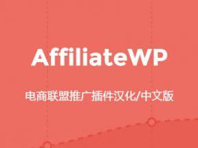 AffiliateWP 电商联盟推广插件汉化/中文版WP插件