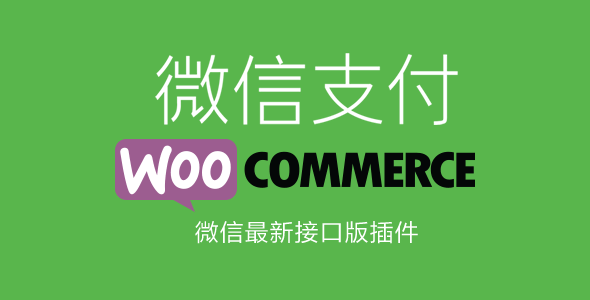 WooCommerce-WeiXin.png