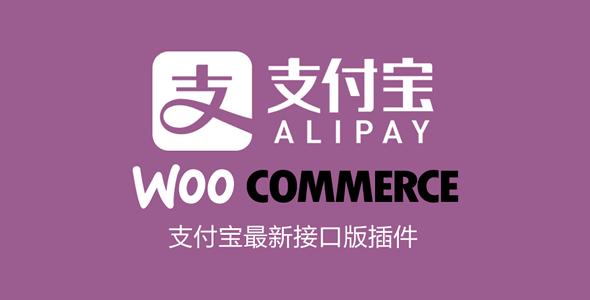 WordPress插件 WooCommerce支付宝全平台企业版